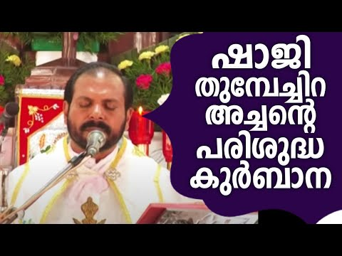 Rasa Kurbana by Fr Shaji Thumpechirayil at Rajapuram Holy Family Church | Holy Mass