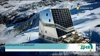 ШВЕЙЦАРИЯ НА EXPO-2017