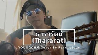 YOUNGOHM - ธารารัตน์ (Thararat) [Parkmalody Cover]