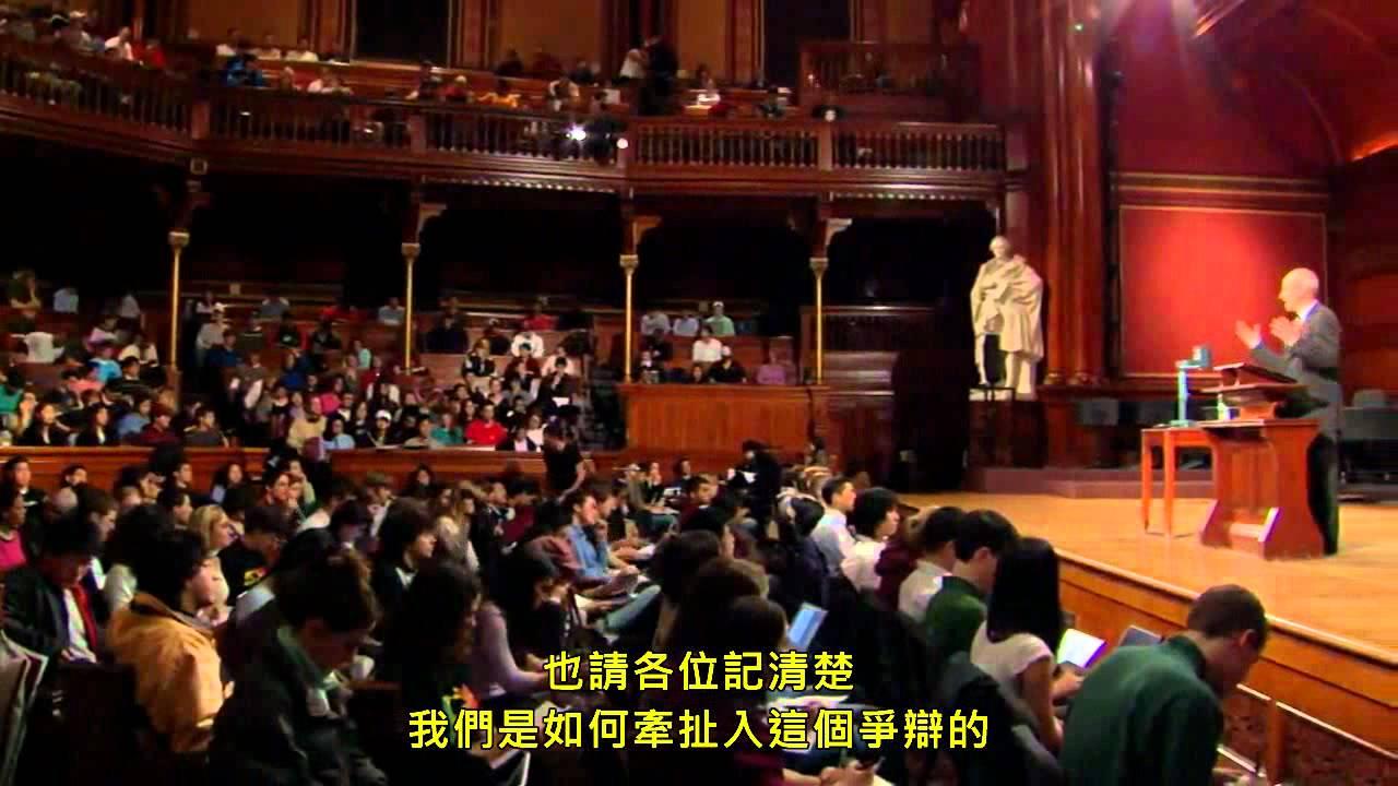 第10講-正義:一場思辨之旅-Michael Sandel - YouTube