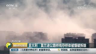 [国际财经报道]热点扫描 意大利:莫兰迪公路桥残存桥体被爆破拆除| CCTV财经