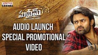 Supreme Audio Launch Special Promotional Video    Sai Dharam Tej , Raashi Khanna, Anil Ravipudi