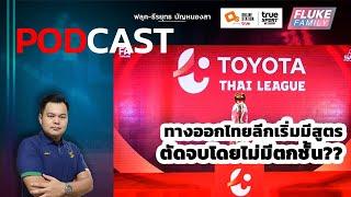 Podcast เล่าข่าว : ทางออกไทยลีก เริ่มมีสูตรตัดจบโดยไม่มีตกชั้น