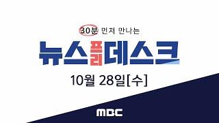 윤석열 총장 장모와 신안저축은행, 장인수 기자가 그 관…