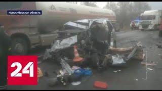 Фото Дежурная часть. В ДТП под Новосибирском погибли пять человек - Россия 24