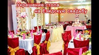 #Езидская DAWATA Украшение стола на Езидской Свадьбе