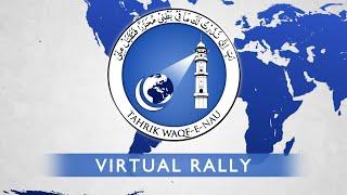 Khuddam UK Host Virtual Waqfe Nau Rally