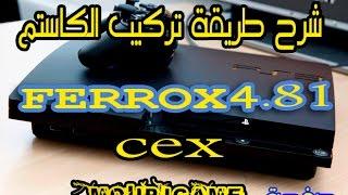 درس 5#::  شرح طريقة تركيب كاستم 4.81 & PS3 CFW FERROX 4.81