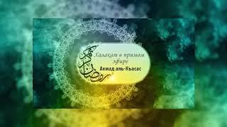 Урок (Халакат) - 1 по книге Система Ислама Тема Путь к вере