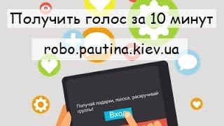 Как заработать голоса вконтакте, без программ