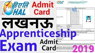 HAL Admit Card   HAL Lucknow Apprenticeship Admit Card