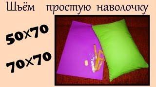НАВОЛОЧКА для подушки своими руками!(Шьем самую обычную наволочку для подушки на размер 50х70, 70х70. Наволочку шить 15 минут с раскроем. Все размеры..., 2013-08-08T14:24:49.000Z)