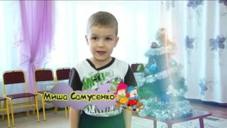 """""""Новогодние стихи от самых маленьких"""" 2"""
