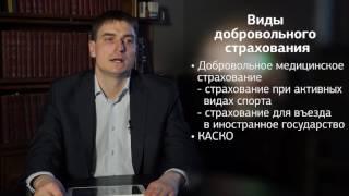 видео Коротко о договоре добровольного медицинского страхования