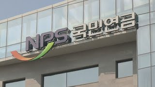 """국민연금 목소리 커지나…""""주주활동 강화해야"""" / 연합뉴스TV (YonhapnewsTV)"""
