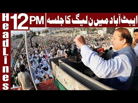 PMLN Set To Demonstrate Power in Abbottabad - Headlines 12 PM - 19 November 2017 - Express News