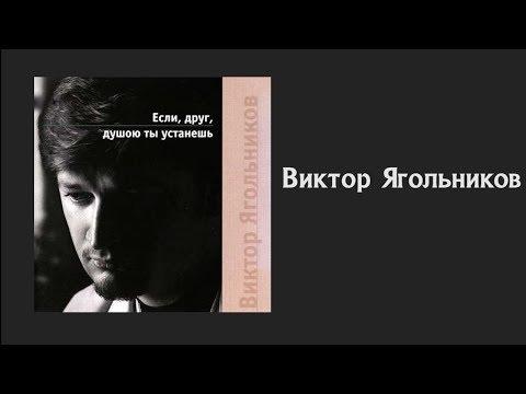 🎵 🔴 Виктор Ягольников - Альбом   Ecли дpyг дyшoю ты ycтaнeшь (JGM)