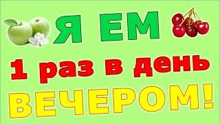 постер к видео Елена Абрамова почему лучше есть 1 раз в день вечером