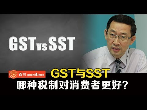 税务专家孔令龙 实际计算SST与GST