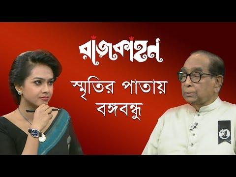 স্মৃতির পাতায় বঙ্গবন্ধু    রাজকাহন    Rajkahon 1    DBC NEWS