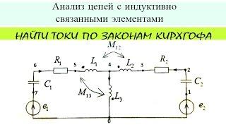 Индуктивно связанные цепи. Найти токи в цепи по законам Кирхгофа