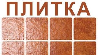 плитка Тверь - тел.: (4822) 34-80-71 - купить плитку в Твери - керамическая плитка в Твери(, 2015-05-31T22:04:53.000Z)