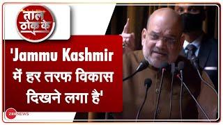 Taal Thok Ke : कश्मीर के युवाओं को आगे आना ही होगा - Amit Shah | Kashmir | Latest Hindi News
