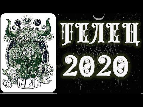 ТЕЛЕЦ что по СУДЬБЕ в 2020 году Гороскоп на картах Таро