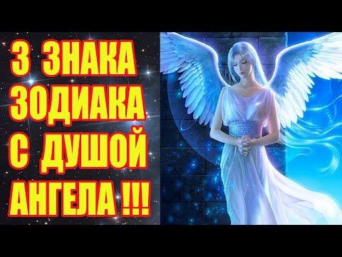 3 ЗНАКА ЗОДИАКА У КОТОРЫХ ДУША АНГЕЛА!!!