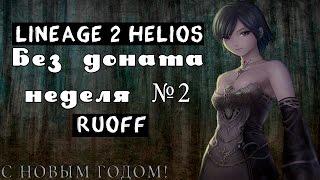 Lineage 2 Helios Без доната неделя №2 (С Новым Годом) RuOFF(Многие люди зарекаются что в Lineage 2 не возможно играть без доната, но я хочу показать вам обратное что спокой..., 2016-12-30T09:47:48.000Z)