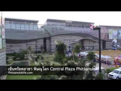 เซ็นทรัลพลาซา พิษณุโลก Central Plaza Phitsanulok