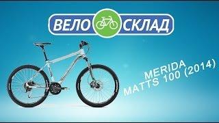 Обзор велосипеда Merida Matts 100 (2014)