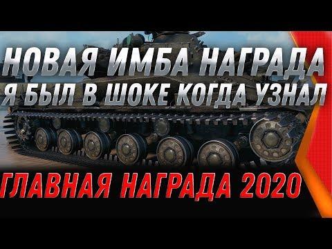 ГЛАВНАЯ ИМБА СССР В НАГРАДУ WOT 2020 НА НОВЫЙ ГОД! ВСЕ В БУДУТ ШОКЕ, КАК ПРОБИТЬ?? World Of Tanks