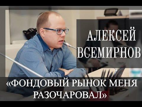 Алексей Всемирнов: фондовый рынок меня разочаровал