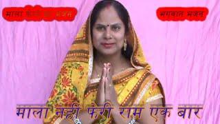 भगवान भजन:  माला नहीं फेरी राम एक बार