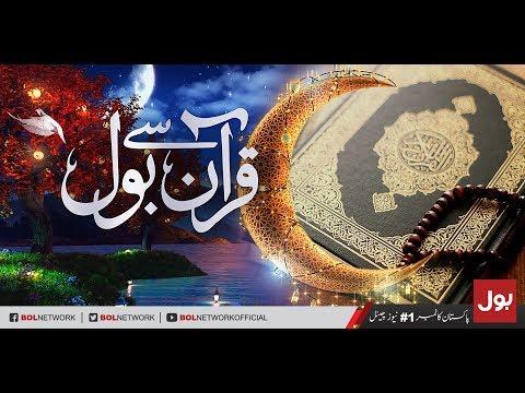 Quran Se BOL - Ramzan Mein BOL Iftar Transmission with Aamir Liaquat 27th May 2018 | BOL News
