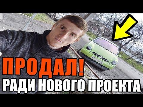 Продал свой автомобиль ради проекта (Продажа Volkswagen Lupo)