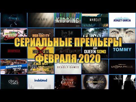 СЕРИАЛЬНЫЕ ПРЕМЬЕРЫ ФЕВРАЛЯ 2020 - 30 СЕРИАЛОВ!