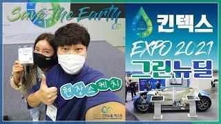 2021 그린뉴딜 엑스포 현장스케치 -저탄소, 친환경,…