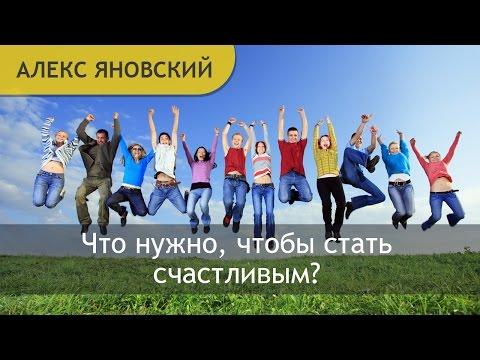Как стать счастливым человеком? Как найти свое  счастье? Что нужно, чтобы стать счастливым?