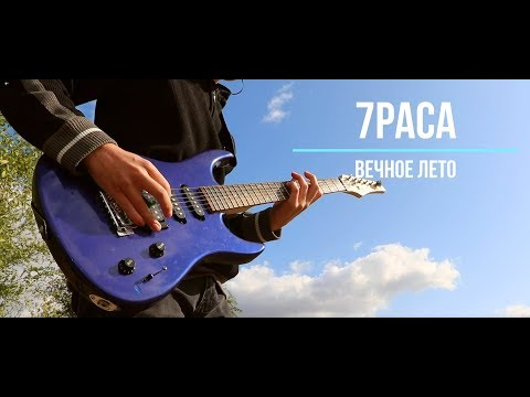 7раса - Вечное лето (Cover By MacVudy)