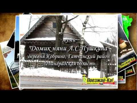 Он-лайн экскурсия. Домик няни Пушкина.mp4