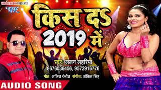 Lalan Lahariya का सबसे नया हिट गाना 2019 | Kiss Da 2019 Me | Bhojpuri Hit Song 2019