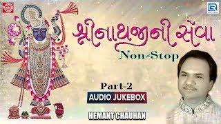 Shreenathji Ni Seva | Part 2 | Shreenathji Bhajan | Nonstop | Hemant Chauhan | Gujarati Bhajan 2016