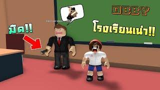 🔥 ROBLOX - หนีออกจากร้านโรงเรียนที่คุณครูถือมีดสอน!!? โรงเรียนเน่า!?