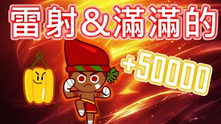 【宏宏HongHong】逃出團二1-11雷射u0026紅辣椒滿滿的+50000分@跑跑薑餅人第三季