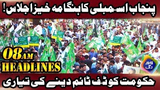 PMLN Is Ready? --News Headlines | 08:00 AM | 22 Oct 2018 | Lahore Rang