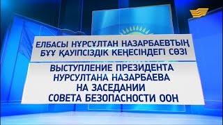 Елбасы Нұрсұлтан Назарбаевтың БҰҰ Қауіпсіздік Кеңесіндегі сөзі