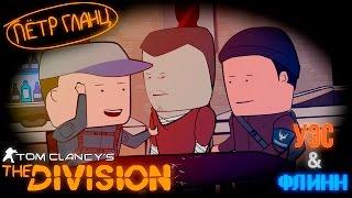 Уэс, Флинн и Пётр Гланц играют в The Division [s01e10]
