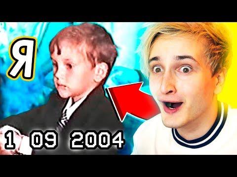 😲 МОЙ ПЕРВЫЙ ДЕНЬ В ШКОЛЕ (2004 год) 📗 Этому видео 15 лет... 🎒